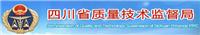 四川省质量监督局