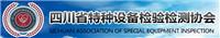 四川省特种设备检验检测协hui