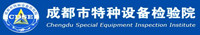 cheng都市特种设备检验院